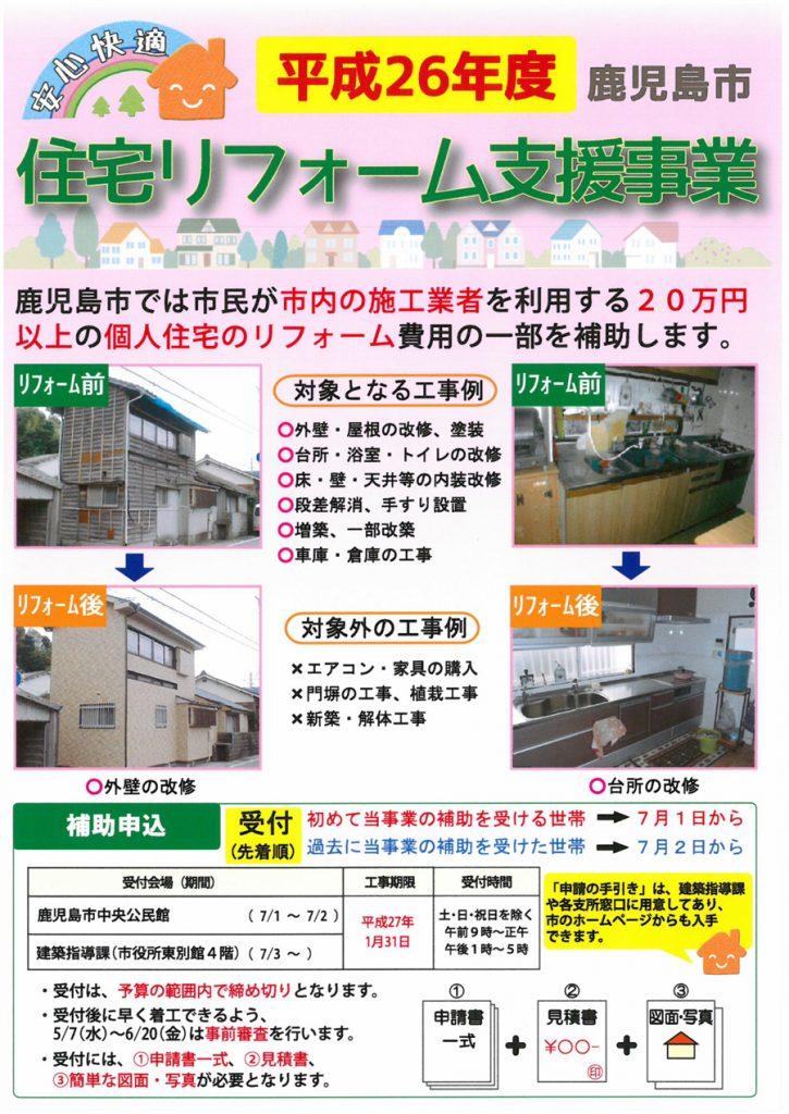 平成26年度 鹿児島市住宅リフォーム支援事業